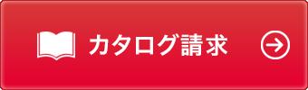 カタログ請求(無料)