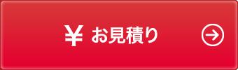 お見積・ご相談(無料)