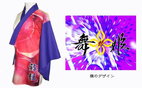 オーダーよさこい屋/よさこい衣装製作事例/舞姫
