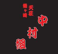 オーダーよさこい屋/よさこい衣装製作事例/龍ヶ崎天荘中村組