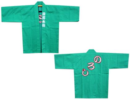太鼓衣装の制作事例は、本染めハッピの日野太鼓のろし会さんです。市の鳥『カワセミ』をイメージしたエメラルドグリーンの「ハッピ」になりました。