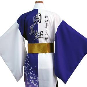 よさこい衣装の制作事例は、両用半天の松江よさこい連 國美輝さんです。