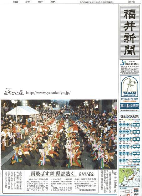 明新森組のフェニックス祭り大賞受賞新聞