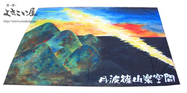 丹波篠山楽空間よさこい大旗