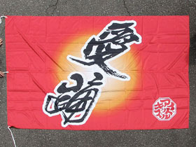 衣装と統一感が出るよう制作した2m×3mのよさこい旗