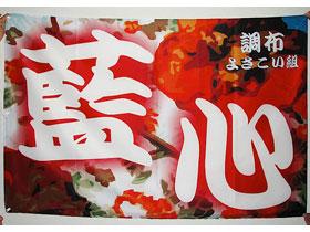 オーダーよさこい屋/よさこい旗製作事例/(財)調布市文化・コミュニティ振興財団