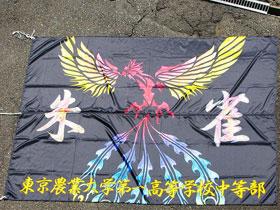 オーダーよさこい屋/よさこい旗製作事例/東京農業大学第一高等学校中等部