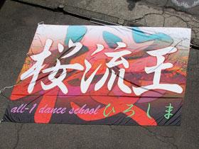 赤ベースでかっこよいデザインの3m×4.5mの大旗