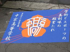 校章を配した3m×4.5mの大旗