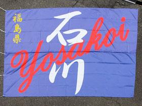 今まで使用していた旗を新調!2.5m×3.4mのよさこい旗