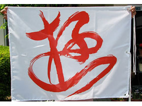 赤の文字が目をひく0.7m×0.9mの旗。