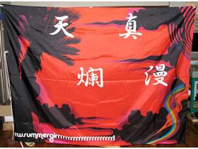 南国の夕方を思わせる1.5m×2mの旗。