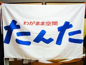 ロゴが映える1m×1.5mの旗。