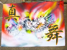 迫力のある龍を配した3m×4.5mの大旗