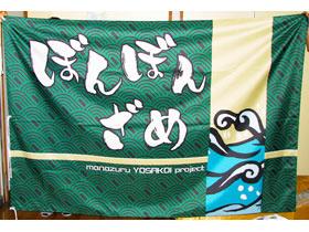 海と緑と太陽の町、真鶴のイメージでつくられた2.1m×1.4mの旗。