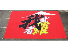 2.8m×4.2mの旗2010