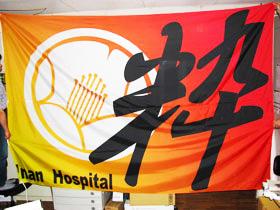 オーダーよさこい屋/よさこい旗製作事例/渭南病院