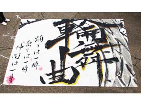 オーダーよさこい屋/よさこい旗製作事例/龍谷大学 輪舞曲