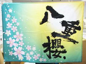 八重櫻の吹雪く0.9m×1.2mの旗