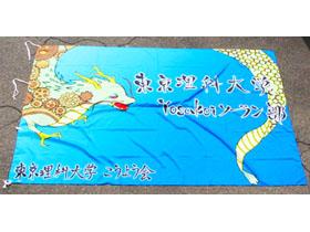 オーダーよさこい屋/よさこい旗製作事例/東京理科大学YOSAKOIソーラン部