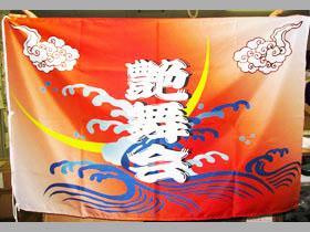 衣装と同じ柄で小旗も製作。1m×1.7mの旗