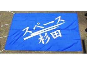 オーダーよさこい屋/よさこい旗製作事例/スペース杉田