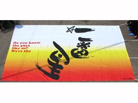 手書きで描いた原稿を元に2.5m×4mの旗を製作しました。