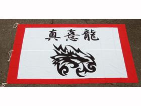 龍のマークがカッコいい2m×3mの旗