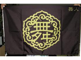 衣装にプリントした柄で旗も製作。0.6m×0.9mの小旗