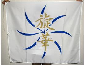 衣装に使ったロゴマークを入れた旗
