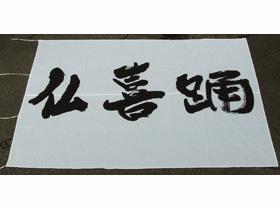 オーダーよさこい屋/よさこい旗製作事例/四天王寺大学YOSAKOIソーラン部