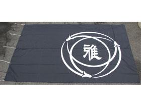 オーダーよさこい屋/よさこい旗製作事例/新松戸雅ノ會