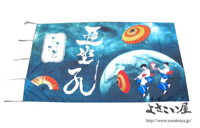 アザックとよさとyosakoi旗