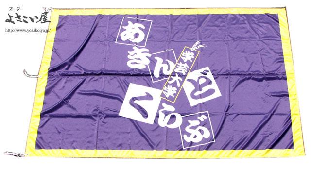 学芸大学あきんどくらぶ_よさこい旗