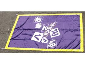 チームロゴの大旗をつくられました。
