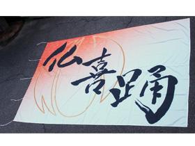 オーダーよさこい屋/よさこい旗製作事例/仏喜踊
