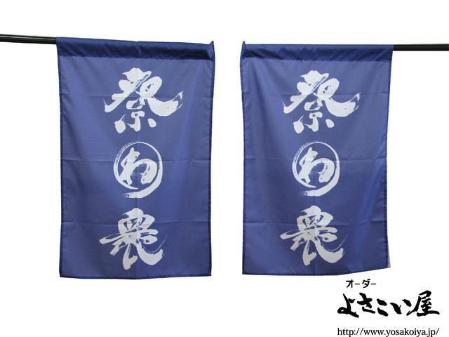 祭わ衆手持ち旗