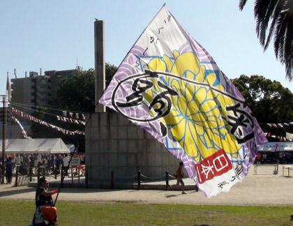よさこい旗の制作事例は、3m×4.5m大旗のよさこい踊り屋「菊頭」さんです。お客様から頂いた、お写真です。