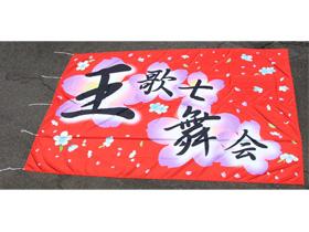 オーダーよさこい屋/よさこい旗製作事例/王歌七舞会