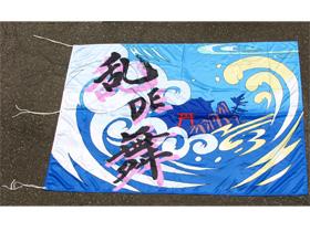 オーダーよさこい屋/よさこい旗製作事例/美浜よさこい乱DE舞