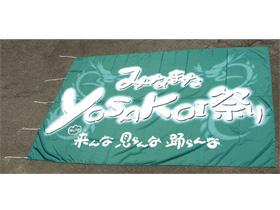 オーダーよさこい屋/よさこい旗製作事例/恋龍水俣