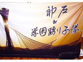 夕日に浮かぶシルエットを背景に。2m×3mの旗