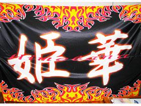炎を配したカッコいいデザイン。2m×3mの旗