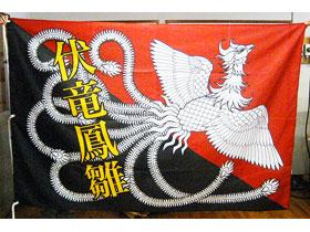 黒赤の背景に鳳凰を配した1.4m×2.1mの旗