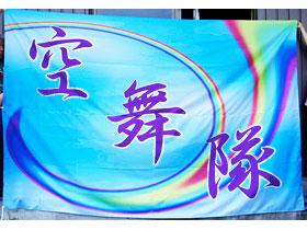 青空に虹のデザインが爽やかな2m×3mの旗