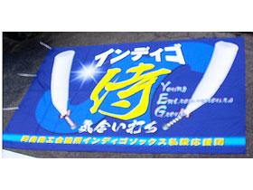 青の背景に白色と黄色の文字が映える3m×4.5mの大旗