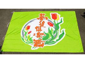 チューリップのロゴマークが可愛い3m×4mの大旗