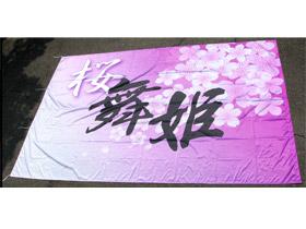 オーダーよさこい屋/よさこい旗製作事例/桜舞姫