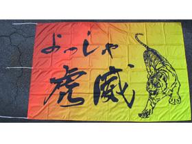 オーダーよさこい屋/よさこい旗製作事例/アジア太平洋大学よっしゃ虎威