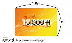 1.5_1_tsutsunui_hata